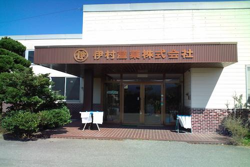 伊村産業の建物の画像